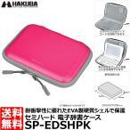 【メール便 送料無料】 ハクバ SP-EDSHPK プラスシェル セミハード 電子辞書ケース ピンク