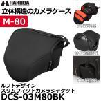 ハクバ DCS-03M80BK ルフトデザイン スリムフィットカメラジャケット M-80BK ブラック ※欠品:4月下旬以降の発送(2/27現在)