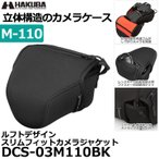 ハクバ DCS-03M110BK ルフトデザイン スリムフィットカメラジャケット M-110BK ブラック ※欠品:2月中旬以降の発送(1 / 17現在)