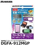HAKUBA DIGA912MGP 液晶保護フイルム カメラ スマホ 電子辞書
