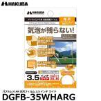 【メール便 送料無料】 ハクバ DGFB-35WHARG デジタルカメラ用 バブルレスAR光沢フィルム 3.5インチ ワイド[16:9]