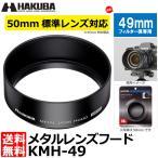 【メール便 送料無料】 ハクバ KMH-49 メタルレンズフード 49mm