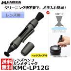 【メール便 送料無料】 ハクバ KMC-LP12G レンズペン3 ガンメタリック 【即納】