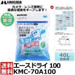 ハクバ KMC-70A100 湿度調整剤 エースドライ100 【送料無料】 【即納】