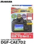 【メール便 送料無料】 ハクバ DGF-CAE7D2 デジタルカメラ用液晶保護フィルムMarkII Canon EOS 7D MarkII専用
