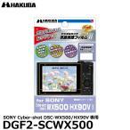 【メール便 送料無料】 ハクバ DGF2-SCWX500 デジタルカメラ用液晶保護フィルムMarkII SONY Cyber-shot DSC-WX500/HX90V専用 【即納】