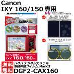【メール便 送料無料】 ハクバ DGF2-CAX160 デジタルカメラ用液晶保護フィルムMarkII Canon IXY 160/150専用 【即納】