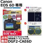 【メール便 送料無料】 ハクバ DGF2-CAE6D デジタルカメラ用液晶保護フィルムMarkII Canon EOS 6D専用 【即納】