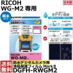 【メール便 送料無料】 ハクバ DGFH-RWGM2 防水デジタルカメラ用液晶保護フィルム 親水タイプ RICOH WG-M2専用 【即納】