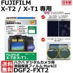【メール便 送料無料】 ハクバ DGF2-FXT2 デジタルカメラ用液晶保護フィルム MarkII FUJIFILM X-T2 / X-T1専用 【即納】