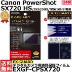 【メール便 送料無料】 ハクバ EXGF-CPSX720 EX-GUARD デジタルカメラ用液晶保護フィルム Canon PowerShot SX720 HS/ SX620 HS/ SX610 HS専用 【即納】