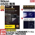 【メール便 送料無料】 ハクバ EXGF-ND500 EX-GUARD デジタルカメラ用液晶保護フィルム Nikon D500専用 【即納】