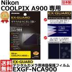 【メール便 送料無料】 ハクバ EXGF-NCA900 EX-GUARD デジタルカメラ用液晶保護フィルム Nikon COOLPIX A900専用 【即納】