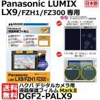 《数量限定特価》【メール便 送料無料】 ハクバ DGF2-PALX9 デジタルカメラ用液晶保護フィルム MarkII Panasonic LUMIX LX9/ FZH1/ FZ300専用 【即納】