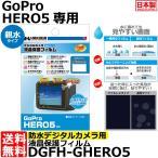 【メール便 送料無料】 ハクバ DGFH-GHERO5 防水デジタルカメラ用液晶保護フィルム 親水タイプ GoPro HERO5専用 【即納】