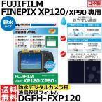 【メール便 送料無料】 ハクバ DGFH-FXP120 防水デジタルカメラ用液晶保護フィルム 親水タイプ FUJIFILM FINEPIX XP120/ XP90専用 【即納】