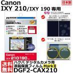 【メール便 送料無料】 ハクバ DGF2-CAX210 デジタルカメラ用液晶保護フィルム MarkII Canon IXY 210/ IXY 190専用 【即納】