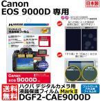 【メール便 送料無料】 ハクバ DGF2-CAE9000D デジタルカメラ用液晶保護フィルム MarkII Canon EOS 9000D専用 【即納】