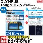 DGFH-OTG5