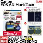 【メール便 送料無料】 ハクバ DGF2-CAE6DM2 デジタルカメラ用液晶保護フィルム MarkII Canon EOS 6D MarkII専用 【即納】