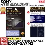 ハクバ EX-GUARD液晶保護フィルム α7III/α7RIII/α9/α7SII/α7RII/RX1シリーズ/RX100シリーズ 専用 ハクバ写真産業 EXGF-SA7M3