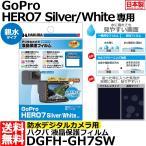 【メール便 送料無料】 ハクバ DGFH-GH7SW アクションカメラ用液晶保護フィルム 親水タイプ GoPro HERO7 Silver/White専用 【即納】