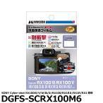 【メール便 送料無料】 ハクバ DGFS-SCRX100M6 液晶保護フィルム 耐衝撃タイプ SONY Cyber-shot RX100VI/V/IV/III/II/RX100/RX1RII/RX1R/RX1専用 【即納】