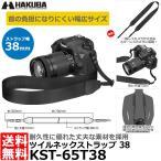 【メール便 送料無料】 ハクバ KST-65T38 ルフトデザイン ツイルネックストラップ 38