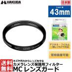 【メール便 送料無料】 ハクバ CF-LG43 MCレンズガードフィルター 43mm