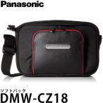 パナソニック DMW-CZ18 ソフトバック [Panasonic LUMIX GM5/ GM1S/ GM1/ FZ300/ GX8/ G7/ GF7/ GH4/ GM5/ GX7対応]