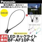 【メール便 送料無料】 パナソニック BF-AF10P-K LEDネックライト ブラック 【即納】