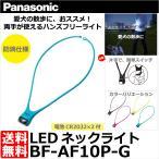 【メール便 送料無料】 パナソニック BF-AF10P-G LEDネックライト ターコイズブルー 【即納】