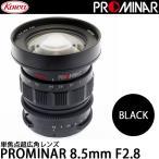 KOWA PROMINAR 8.5mm F2.8 マイクロフォーサーズマウント用 ブラック 【送料無料】