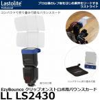 【メール便 送料無料】 Lastolite LL LS2810 EzyBounce クリップオンストロボ用バウンスカード 【即納】