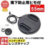 【メール便 送料無料】 JJC LC-55 インナータイプ 汎用レンズキャップ 55mm 【即納】