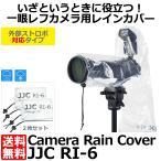 【メール便 送料無料】 JJC カメラレインカバー 外部