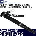 SIRUI P-326 Pシリーズ カーボン一脚 【即納】