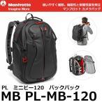 マンフロット MB PL-MB-120 Pro-light PL ミニビー120 バックパック 【送料無料】 【即納】