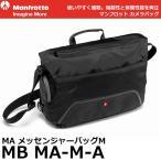 マンフロット MB MA-M-A MA メッセンジャーバッグM ブラック 【送料無料】 【即納】