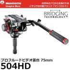 《2年延長保証付》 マンフロット 504HD プロフルードビデオ雲台 75mm 【送料無料】