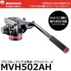 《2年延長保証付》 マンフロット MVH502AH プロフルードビデオ雲台 フラットベース 【送料無料】 【即納】