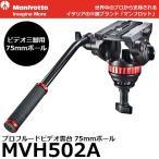 《2年延長保証付》 マンフロット MVH502A プロフルードビデオ雲台 75mmボール 【送料無料】 【即納】