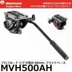 《2年延長保証付》 マンフロット MVH500AH プロフルード ビデオ雲台 60mm フラットベース 【送料無料】 【即納】