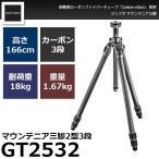 《2年延長保証付》 GITZO GT2532 マウンテニア三脚2型3段 【送料無料】 【即納】