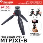マンフロット MTPIXI-B PIXI ミニ三脚 ブラック 【送料無料】 【即納】