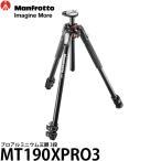 《2年延長保証付》 マンフロット MT190XPRO3 プロアルミニウム三脚 3段 【送料無料】 【即納】