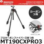 《数量限定特価》《2年延長保証付》 マンフロット MT190CXPRO3 プロカーボンファイバー三脚 3段 【送料無料】 【即納】