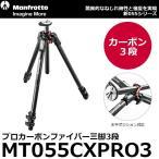 《2年延長保証付》 マンフロット MT055CXPRO3 055プロカーボンファイバー三脚3段 【送料無料】 【即納】
