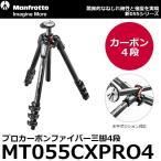 《2年延長保証付》 マンフロット MT055CXPRO4 055プロカーボンファイバー三脚4段 【送料無料】 【即納】