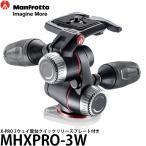 《2年延長保証付》 マンフロット MHXPRO-3W X-PRO 3ウェイ雲台クイックリリースプレート付き 【送料無料】 【即納】